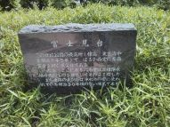 Tokyo Inscribed Stone